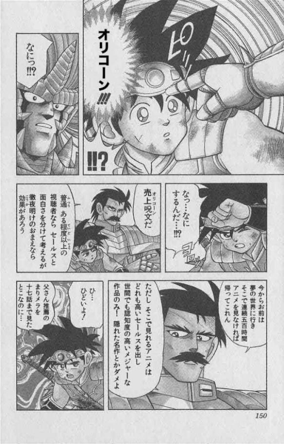 【画像】売れたアニメ=面白いという風潮を論破した漫画wwwwwww