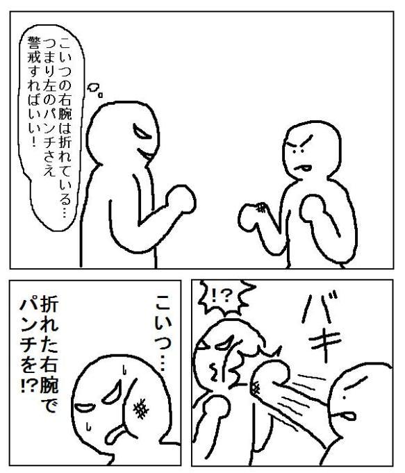 【画像】漫画でたまにある「折れてる腕で攻撃する」みたいなシーンが好き