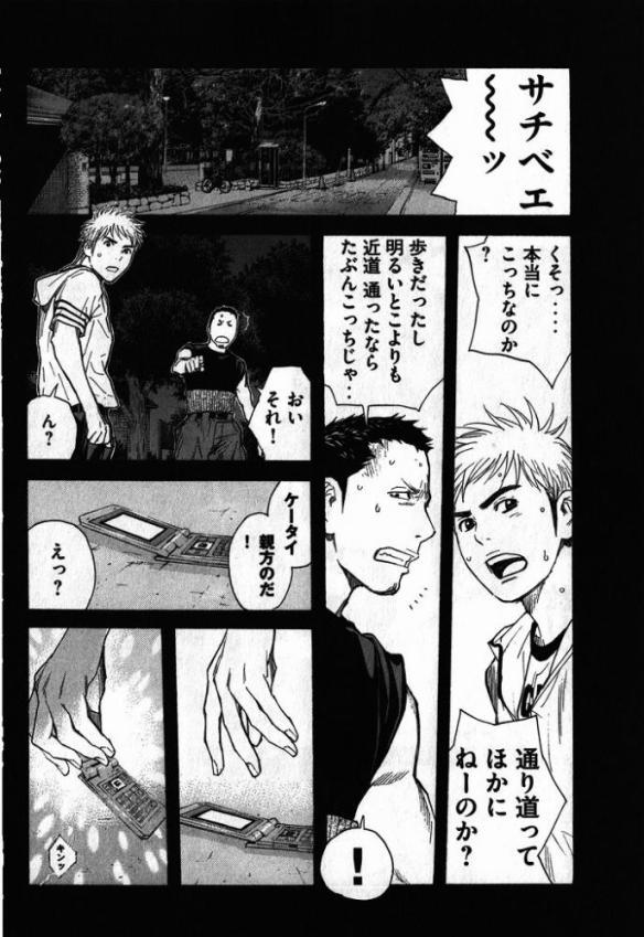 【画像】胸クソ悪すぎる漫画、発見される