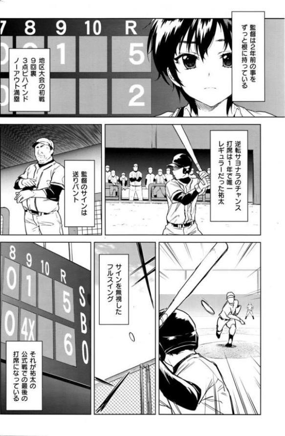 【画像】この野球漫画の監督アホすぎてワロタwwwwwwww