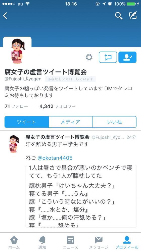 「腐女子の虚言ツイート博覧会とかいう」Twitterのアカウントが発見されるwwwwww