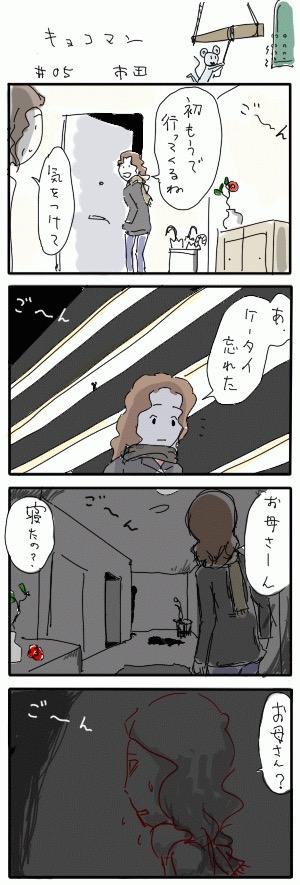 【画像】この漫画が意味不明なんだが意味分かる人いる?