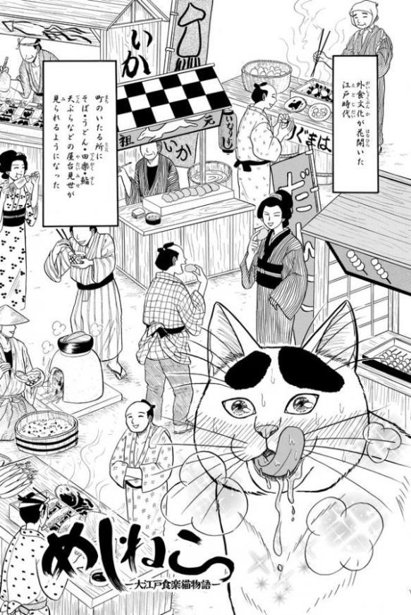 【朗報】メシ漫画界に超新星、猫ガイジ現る