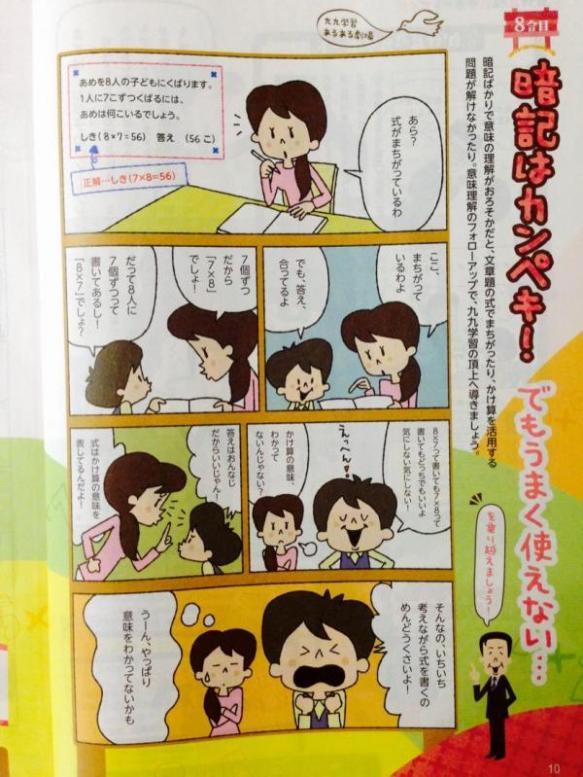 【悲報】ベネッセの教育漫画、子供にとんでもないケチをつける