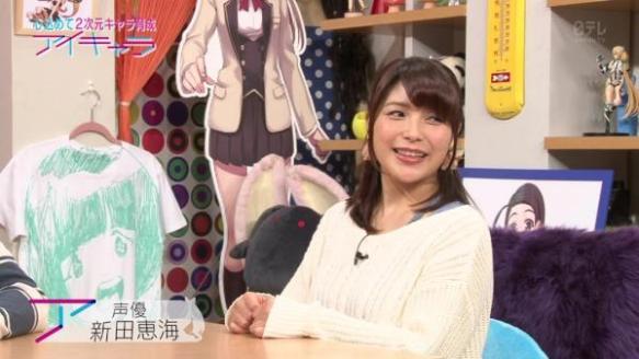 新田恵海さん、ツイッターでの叩きリプが未だに止まない件