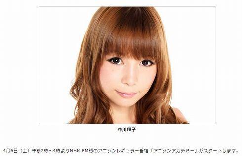 【速報】中川翔子さん、やらかす「攻殻機動隊SAC(セカンドアローンコンプレックス)」。過去には攻殻機動隊見てます発言も・・・
