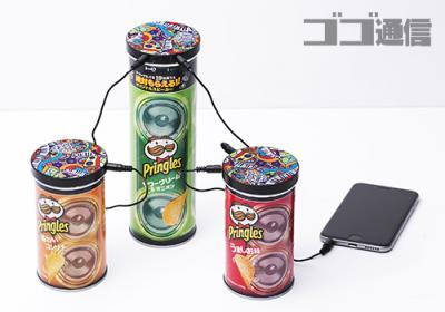 プリングルズ19缶買うと応募者全員にスピーカーが貰えるキャンペーン開始。6月30日まで。