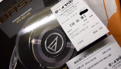 【オーテクWS1100】俺が買ってきたヘッドホンが最高だと俺の中で話題に!!!!!!!!