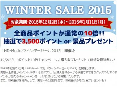 HD-Music 本日よりWinter Sale全商品ポイント10倍 & ポニーキャニオン楽曲配信開始!
