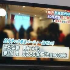 テレビ朝日【スーパーJチャンネル】にシニア婚活でゼルムが出ました~。