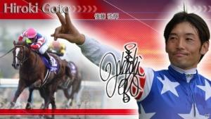 【競馬】 「StarHorse3」にて故・後藤浩輝騎手考案のアイテムを配布