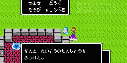 dragonquest2_taiyou_no_monshou_title.jpg