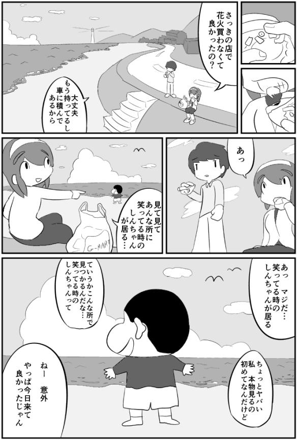 【閲覧注意】クレヨンしんちゃんの正面見る不気味なマンガが怖い・・・・・