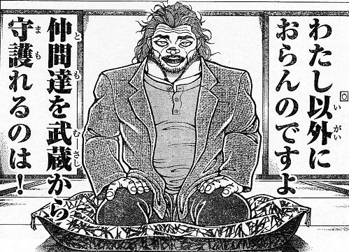 【悲報】刃牙道の本部以蔵さん、終わる