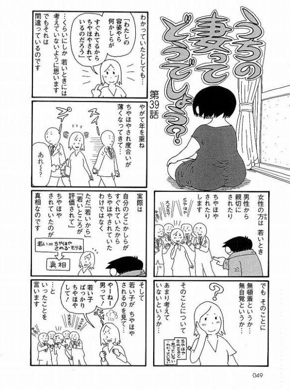 【朗報】漫画家さん、若い女に嫉妬するババアを痛烈に批判