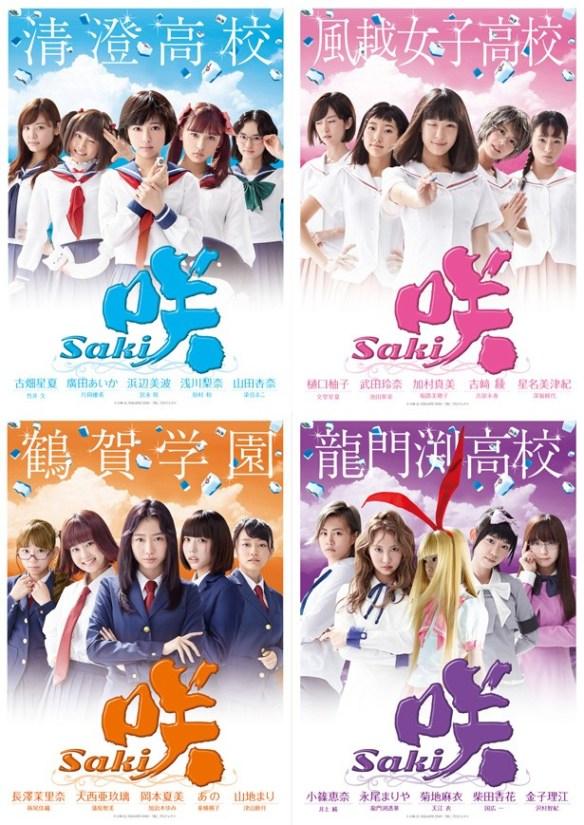 【画像】実写版「咲-Saki-」の高校別ポスタービジュアル解禁されるwwwwwwwww