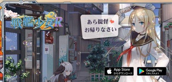 【悲報】中国の艦これパクリゲーがついに日本でもサービス開始するwwwwwww