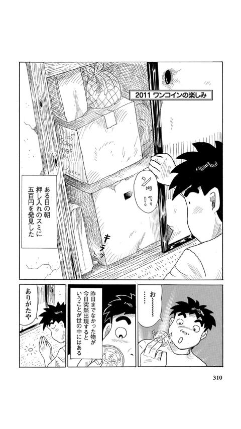 【悲報】牛丼ガイジに続き、寿司ガイジ現る