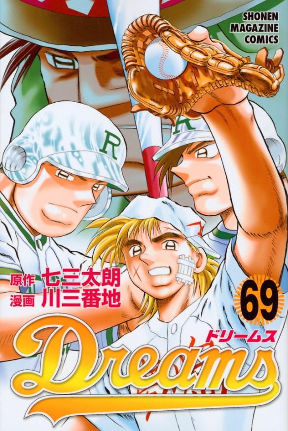 【悲報】野球漫画『ドリームス』最新話も衝撃展開の模様wwwwwww