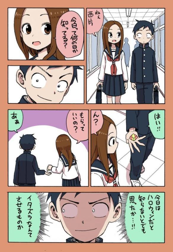 【悲報】からかい上手の高木さんのハロウィン回、意味がわからない
