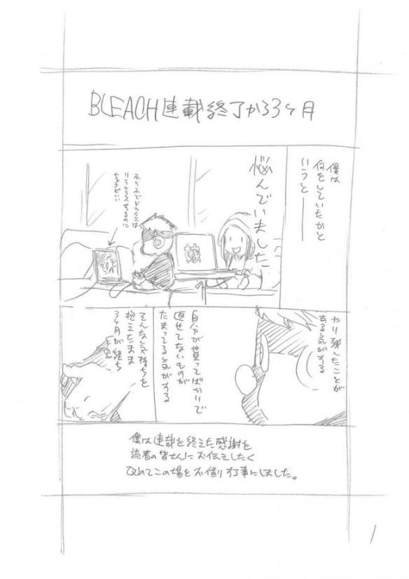 【画像】久保帯人さん、泣ける実話漫画を公開する。コレはマジで涙腺崩壊するわ・・・・