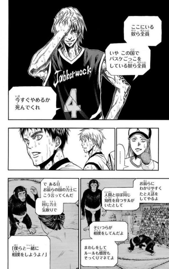 【画像】黒子のバスケのこのシーンでネトウヨがブチ切れてたってマジ?