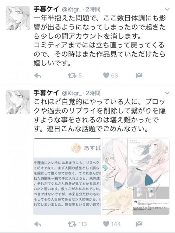 【画像】Twitter絵師がトレス被害告発して論争になってるんだがお前らはどう思う?