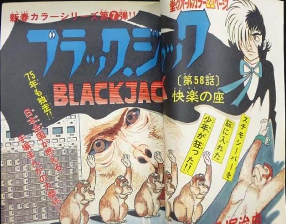 【衝撃】漫画「ブラックジャック」発禁エピソードがヤバイ・・・特に「快楽の座」は完全封印で無かったことに