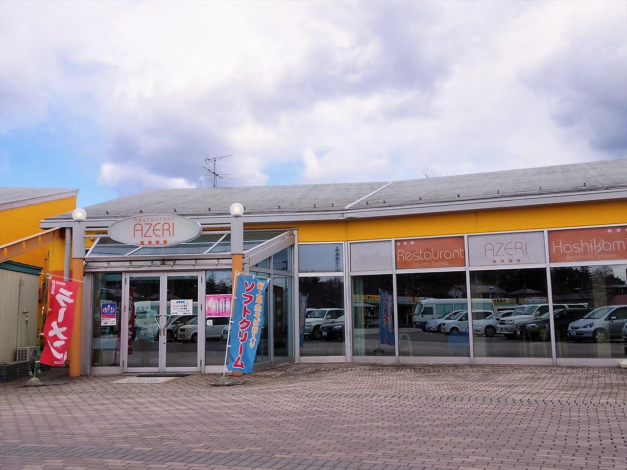 道の駅はしかみで海鮮ラーメン - 戸(のへ)のつく町から...