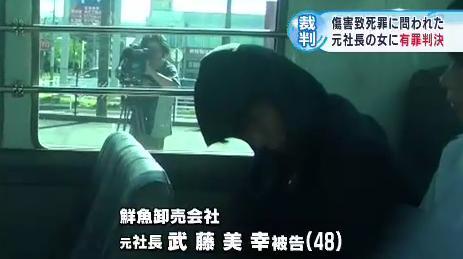 社員の増元春彦さん(23)を長時間蹴り続け死なせた武藤美幸被告(48)、名古屋地裁「長時間にわたる暴行は執拗、しかし救命措置を取って反省もしているから懲役3年・執行猶予5年」