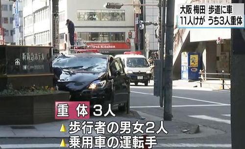 阪急梅田駅・新阪急ホテル近くの繁華街で、奈良ナンバーのプリウスが次々と歩行者をはねて、歩道に乗り上げる … 車の運転手の50代くらいの男性を含め男女3人が心肺停止、11人が負傷
