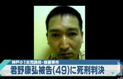 神戸市長田区の小1女児誘拐殺人事件、神戸地裁が君野康弘被告(49)に死刑判決 … 高木甫弁護士「被害者1人での死刑判決は異例、不服だとしか言いようがない」→ 弁護士の判断として控訴