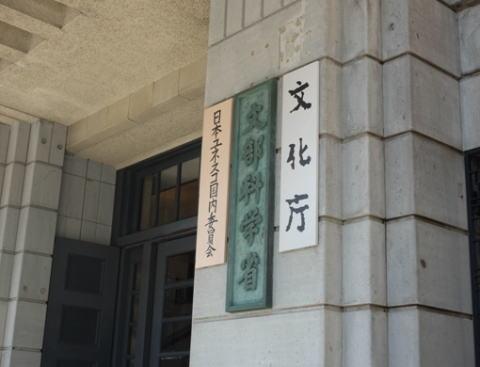 文化庁、東京に1割程度の職員を残し京都府へ全面移転 … 文化庁職員「組織としての一体感が無くなる」「ずっと都内勤務の予定で人生設計してきた。突然勤務地を変えろなんて無茶だ」と嘆く