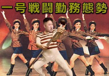 北朝鮮軍、韓国・朴槿恵政権に無慈悲な「最後通告状」 … 金正恩ら首脳部への攻撃を想定した演習について「公式謝罪」や責任者の「公開処刑」を要求、応じなければ「軍事行動に移る」と威嚇