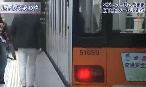 東京メトロ半蔵門線の九段下駅で、ベビーカーをドアに挟んだまま発車→ 引き摺られホーム端の金属柵に衝突 … 20代新人女性車掌は非常ボタンも無視「隣の駅で対応しようと思った」と話す