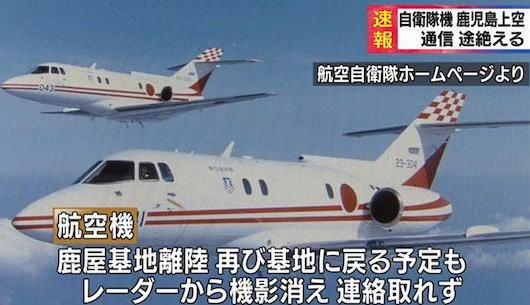 海自・鹿屋基地を飛び立った航空自衛隊の「U125」点検機、鹿児島の高隈山周辺で通信途絶 … 点検機は空自・入間基地所属で6人が搭乗、鹿屋基地上空から空港施設の点検作業に当たる