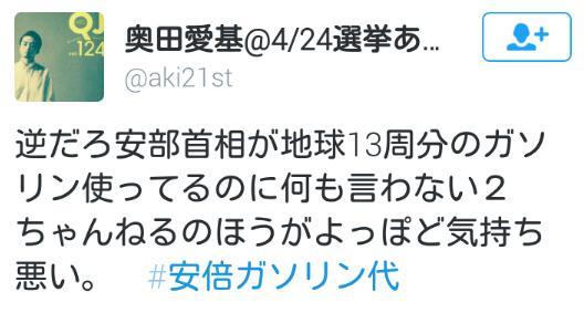 SEALDs奥田愛基「安部首相が地球13周分のガソリン使ってるのに何も言わない2cn気持ち悪い」→ 一般人「...あのね、本気で言ってる?」→ 奥田「えっ」→ ツイート消して逃亡