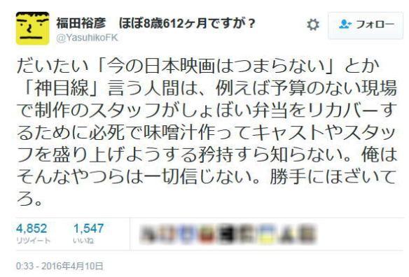 「今の日本映画はレベルが本当に低い!」という批判に対し、邦画スタッフのガッカリ反論「現場では低予算の中で必死に味噌汁作って盛り上げてる。勝手にほざいてろ」