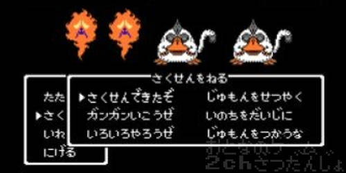 dragonquest4_sakusen_wo_neru_title.jpg