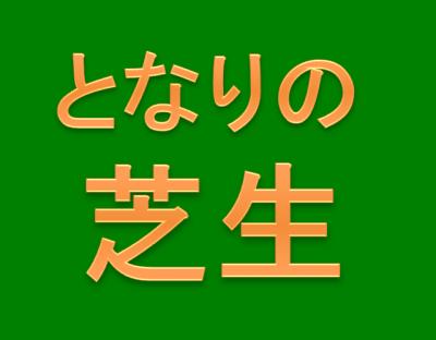 夏目漱石の「坊ちゃん」を読んで疑問に思ったことがるのだが・・・