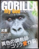 【競馬】 小桧山悟調教師が異色の「ゴリラ写真集」を出版