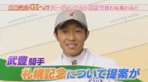 【競馬】 武豊「札幌記念をGⅠに」