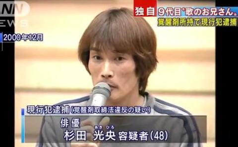 NHKの『おかあさんといっしょ』 9代目歌のお兄さん・杉田光央(あきひろ)容疑者(48)、覚醒剤を所持していたとして現行犯逮捕