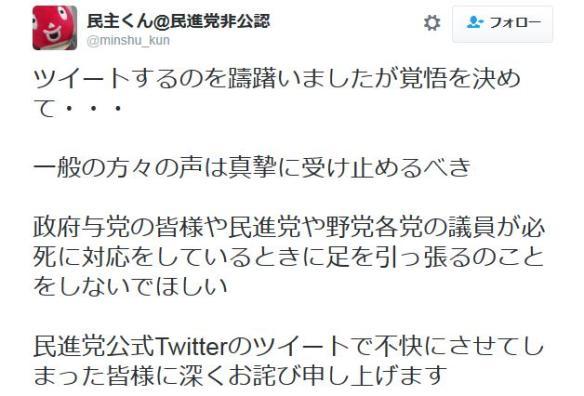 民進党公式ツイッター、熊本震災そっちのけで自民批判「自民議員がデマ流して民主の足を引っ張った」→ 反論・批判したユーザーを片っ端からブロック→ 「民主くん」からも咎められる