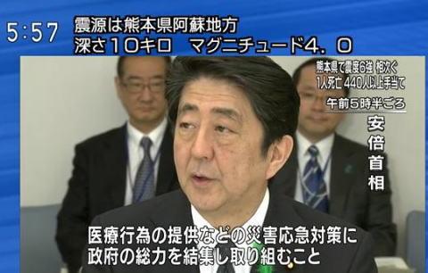 熊本・西原村の鳥子川流域に避難指示、大切畑ダムが決壊し堤防から水があふれる … 安倍総理大臣「自衛隊など実働部隊を大幅に増強、災害応急対策に政府の総力を結集し取り組む」