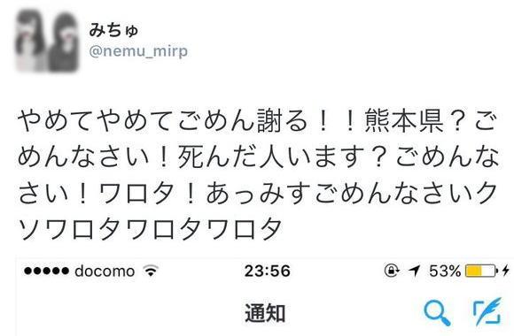 セブンイレブンのアルバイトJK、熊本の地震をネタにツイート「死んだ人います?ワロタ!あっみすごめんなさいクソワロタ」→ ツイッターで客への暴言を連発していた事も掘り起こされ炎上