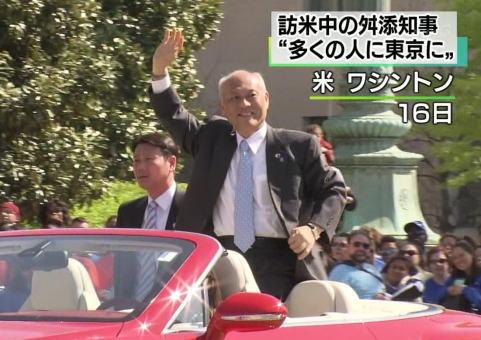 ニューヨーク・ワシントンを訪問中の舛添都知事、オープンカーのパレードにご満悦 … 「ブロードウェーのような劇場街を東京につくりたい」と言い出し、候補地の検討を本格的に進める