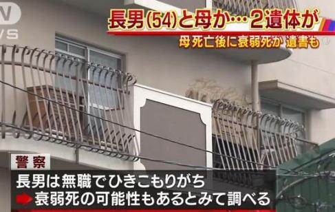 埼玉県戸田市のマンションの一室に死後1カ月以上が経過した男性の遺体、押し入れからも遺体、54歳ひきこもり長男と85歳の母親か … 母親が死亡した後に生活できなくなり衰弱死した可能性
