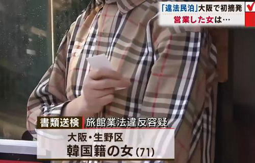 韓国籍の女(71)、違法民泊で外国人観光客を宿泊させ年間840万円の収入、旅館業法違反で書類送検 …「ボランティアみたいなもの!宿泊施設が少ない日本が悪い!なんでうちの店だけ!」