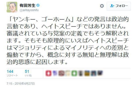 有田芳生氏「『ヤンキーゴーホーム』などの発言は、政治的言動でありヘイトスピーチではない。ヘイトスピーチはマジョリティによるマイノリティへの差別と煽動だから政治的思惑に起因する」